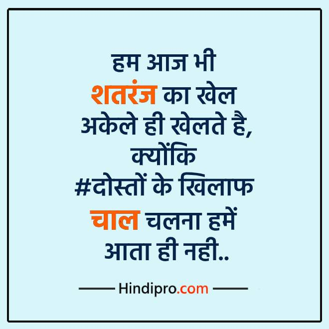 Hindi in fb attitude status 100+ Attitude