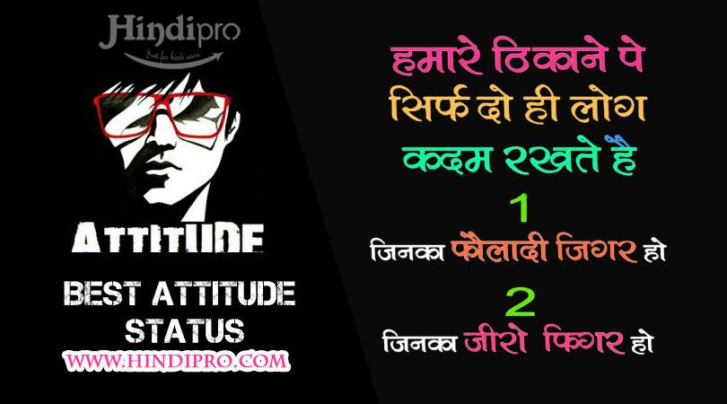 Hindi fb status attitude in New Facebook