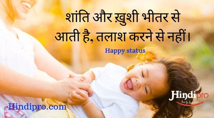 À¤¹ À¤ª À¤ª À¤¸ À¤Ÿ À¤Ÿà¤¸ Happy Status Hindi Hindipro